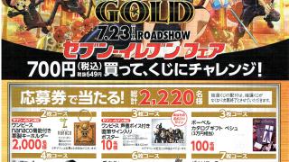 セブンイレブンフェア始まる、ONE PIECE FILM GOLD7.23ロードショー公開!!【全国】