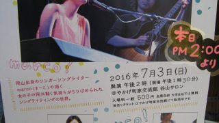 岡山出身のシンガーソングライター、marco(まーこ)さんを見た、そして、話した!【矢掛町】歌姫♪