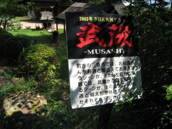 武蔵 ムサシ