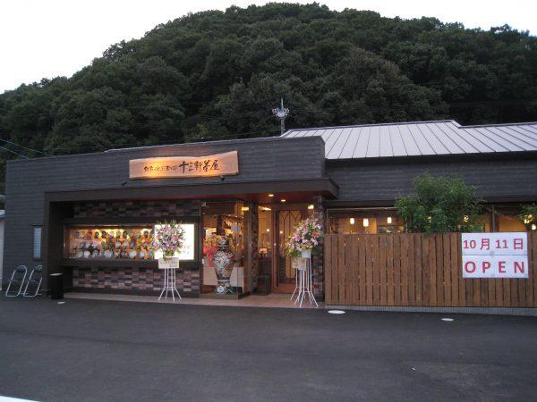 自家焙煎珈琲 十三軒茶屋