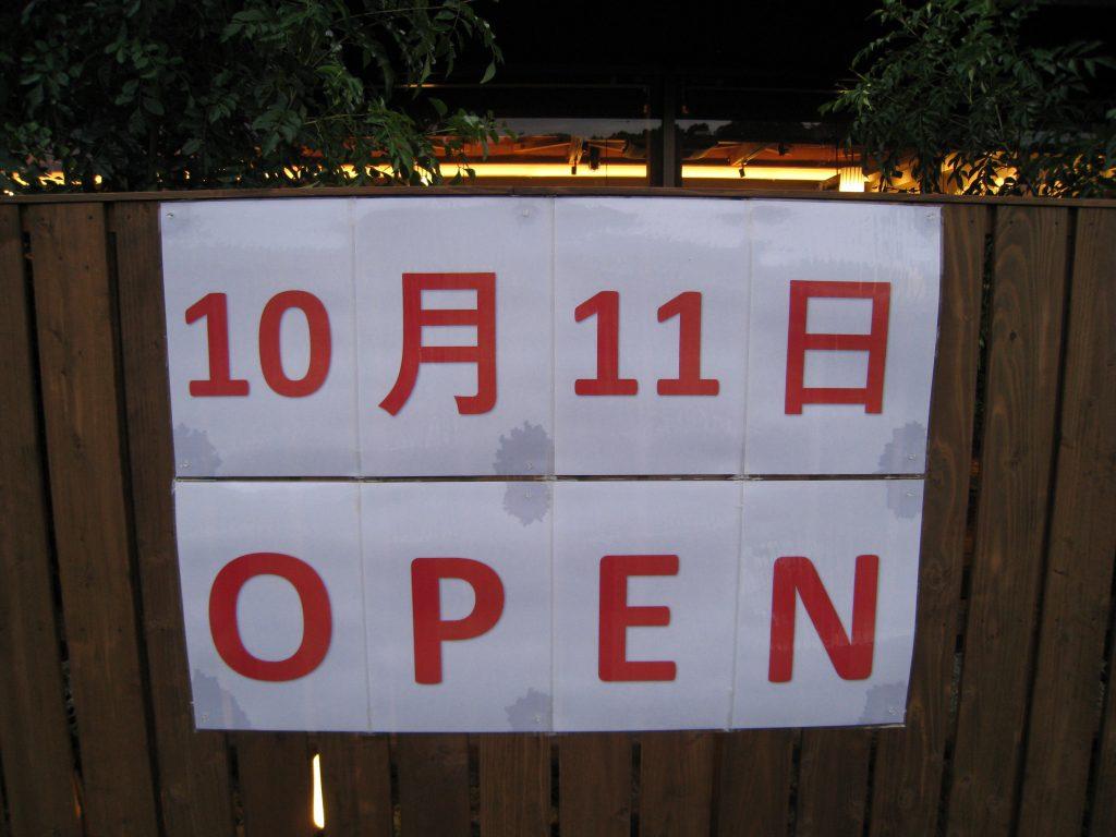 お店がオープンしました