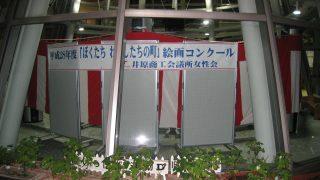 絵画コンクール作品が展示してあった・・・未来の画家が出るかな???【井原駅構内】