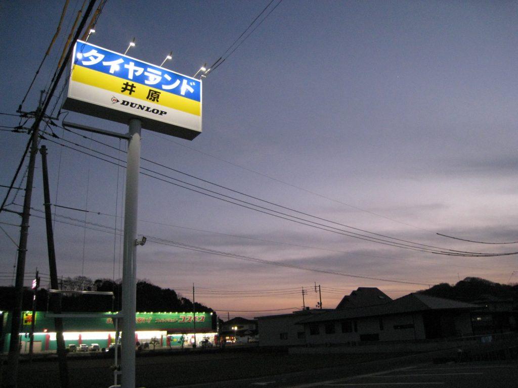 タイヤランド井原