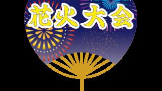 花火やお祭りなどの岡山の夏のイベント情報をご紹介!!ー花火情報ー 2019 Event Guide (浅口市)