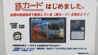 全国の鉄道会社で配布している「鉄カード」があるらしい・・・それはなんなんでしょう???【井原鉄道】