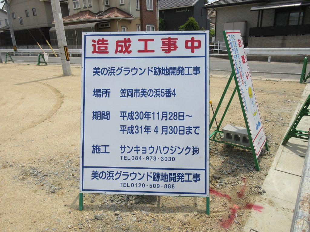 笠岡サトヤマプロジェクト・
