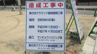 笠岡市に新しい森が出来るらしい・・森に家が立ち並ぶ光景とは・・・笠岡サトヤマプロジェクトが発動した