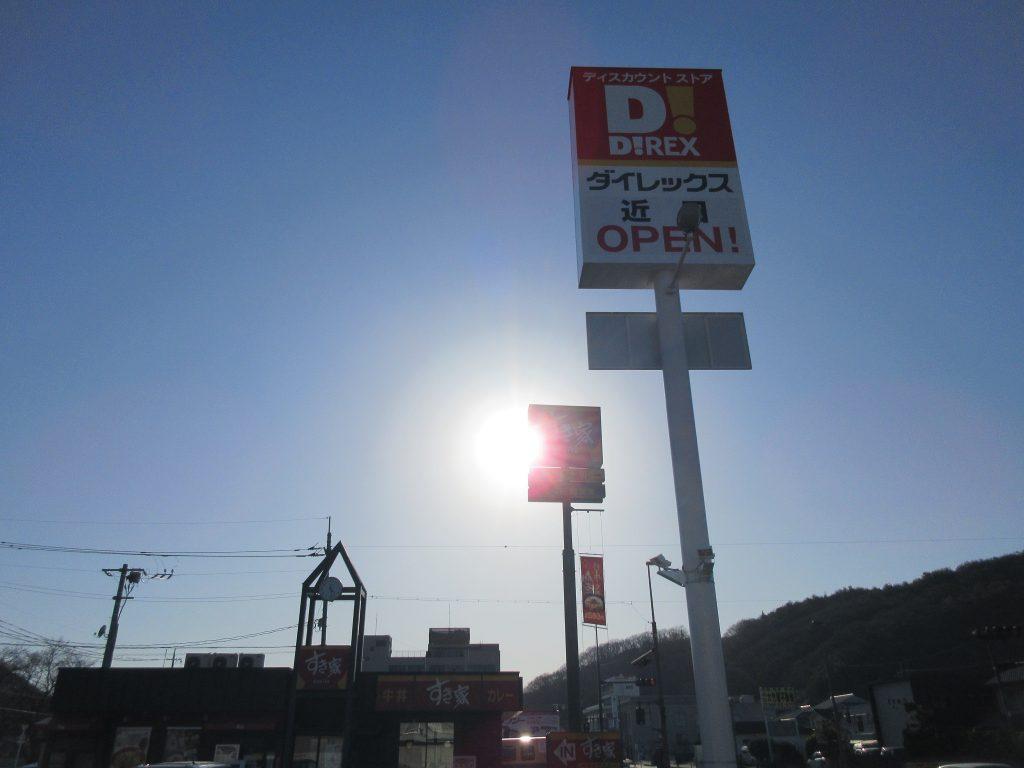 ダイレックス井原店