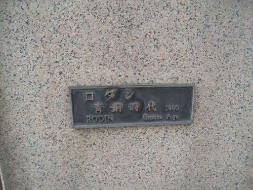 銅像ロダン