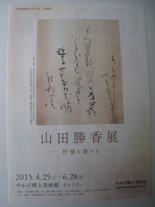 山田 勝香チラシ