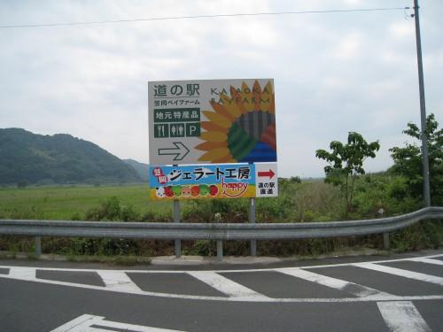 道の駅の看板