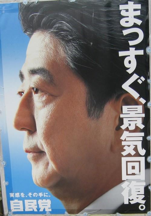 阿部内閣総理大臣のポスター