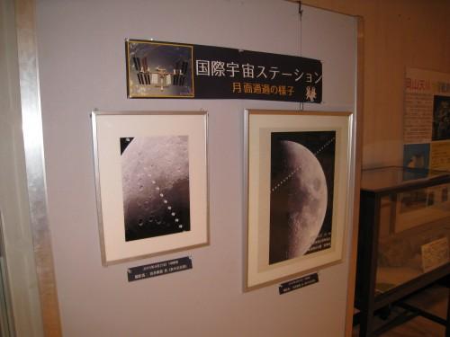 天文台館内