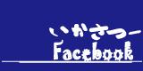 いかさつーフェイスブック