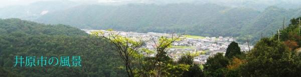 井原市の風景