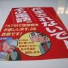 「ATMで医療費をお返しします。」は詐欺です!【岡山県】