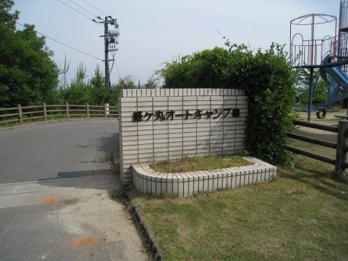 経ヶ丸グリーンパーク