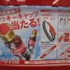 コカコーラの自販機でラッキーキャップが当たる★5種類