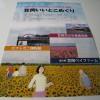 笠岡いいとこめぐり&観光タクシー(美術館・博物館・花畑)【笠岡市】