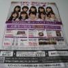 セブンイレブンフェア 木乃坂46 700円買って応募券が当たる!!