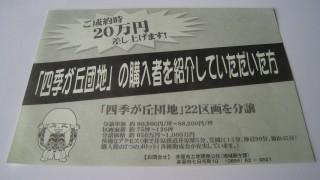 20万円がもらえるチャンス?!「四季が丘団地」【井原市】