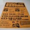 親子で楽しむ♪ まちや映画会 「まんが日本昔ばなし」を上映【鴨方町】