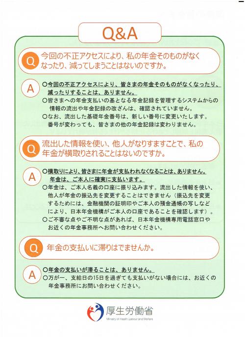 日本年金機構への不正アクセス