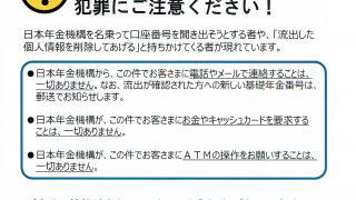 日本年金機構への不正アクセスで(年金情報流出)を口実にした犯罪にご注意ください!