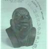 井原市立田中美術館 夏季企画展 受贈記念「浜田泰三コレクション展」【井原市】