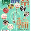 興 譲 祭 (KOJOKAN HIGH SCHOOL KOJOSAI) 愛歌・体育・祭りの3部【井原市】