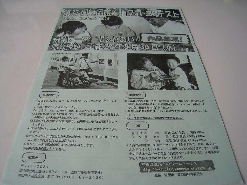 第17回笠岡市人権フォトコンテスト