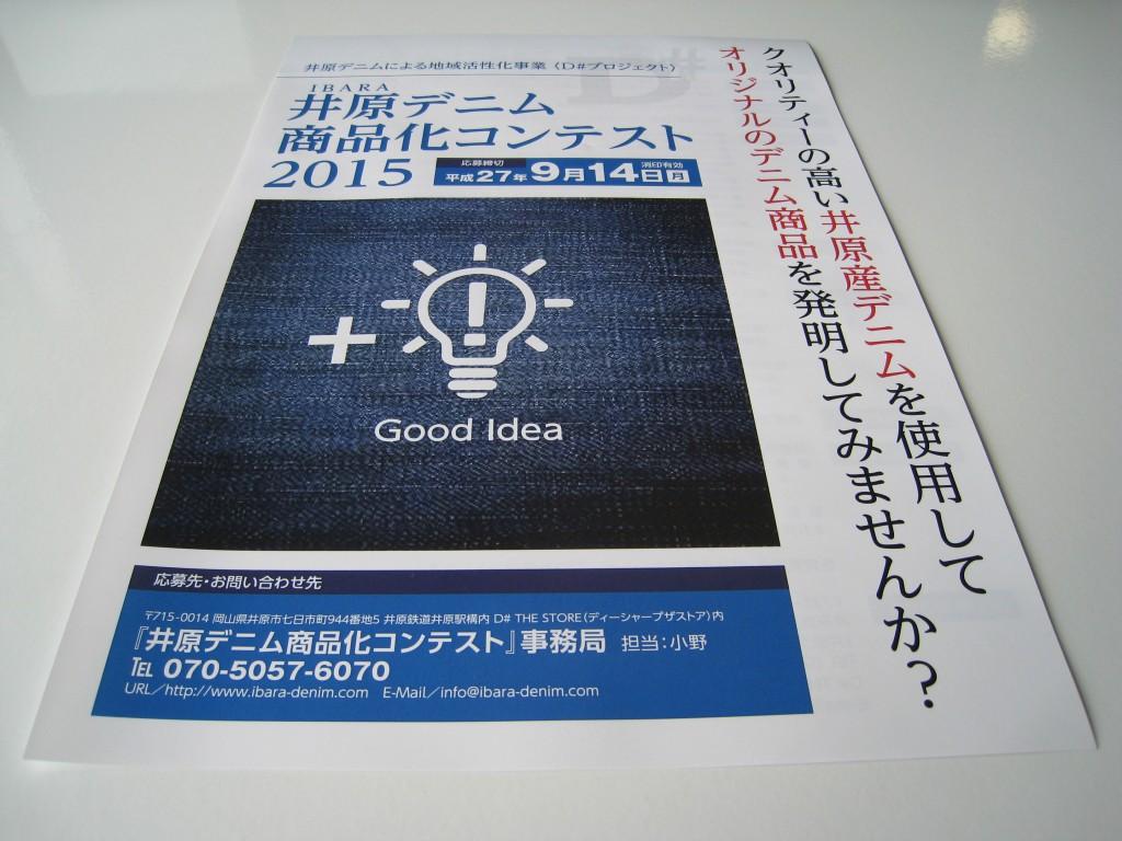 井原デニム商品化コンテスト2015