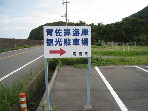 青佐山御台場展望台
