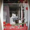 福山駅前にお化け屋敷 ふくやま絶叫きもだめし ~みどりの家~ 恐怖体験!【福山市】