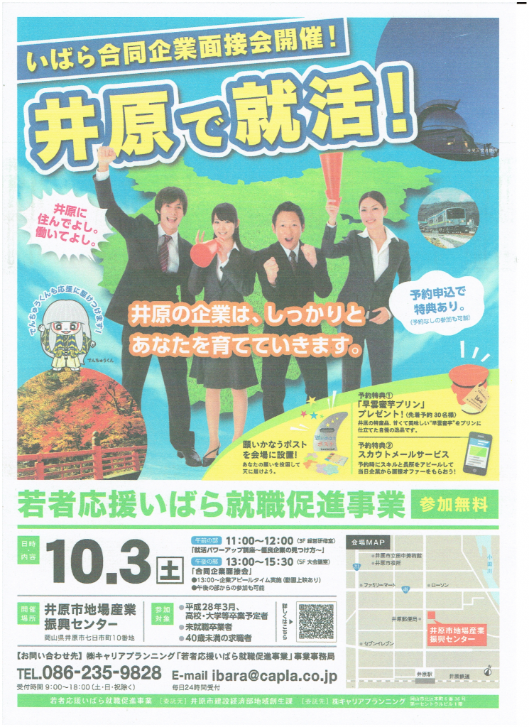 いばら合同企業面接会開催!