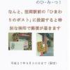 あなたは、笠岡駅にあるひまわりポストのひみつを知っていますか???【笠岡市】