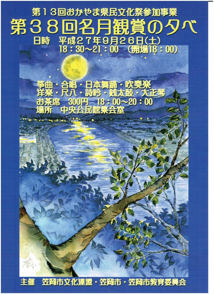 第38回名月鑑賞の夕べ