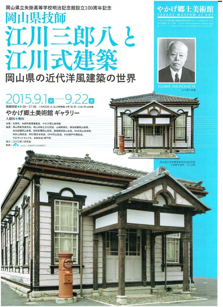 岡山県技師 江川三郎八と江川式建築