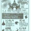 井原市立視聴覚ライブラリーコレクション オールド・ディズニーメドレーinいばら【井原市】