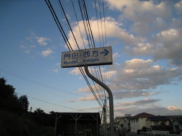 岡山県井原市門田町