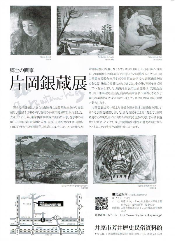 郷土の画家 片岡銀蔵展