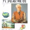 第46回特別展 郷土の画家 片岡銀蔵展が始まります。芳井歴史民俗資料館【井原市】