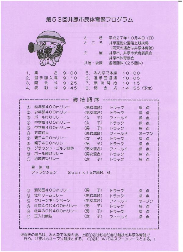第53回井原市市民体育祭プログラム