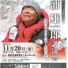三浦 雄一郎講演会(80歳エベレスト登頂~希望の軌跡~)芳井生涯学習センターホール【井原市】