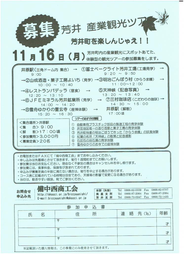 募集 芳井 産業観光ツアー