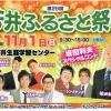 第29回 芳井ふるさと祭り よしもとお笑いステージショーやマジックショーもあるよー!【井原市】