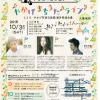 第13回おかやま県民文化祭地域フェスティバル♪やかげまちうた♪ライブ♪【矢掛町】