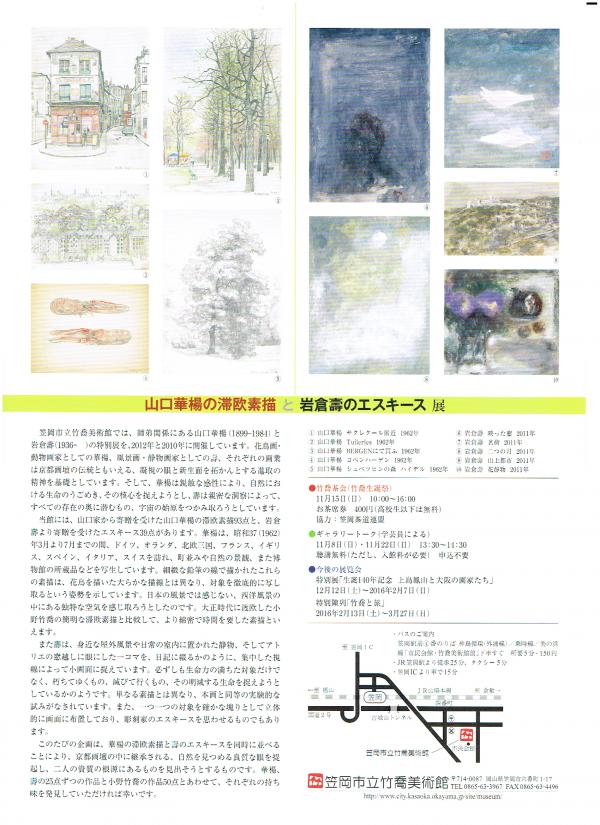 山口華楊の滞欧素描と岩倉壽のエキスパート展