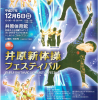 第11回 井原新体操フェスティバル IBARA RHYTHMIC GYMNASTICS FESUTIVAL