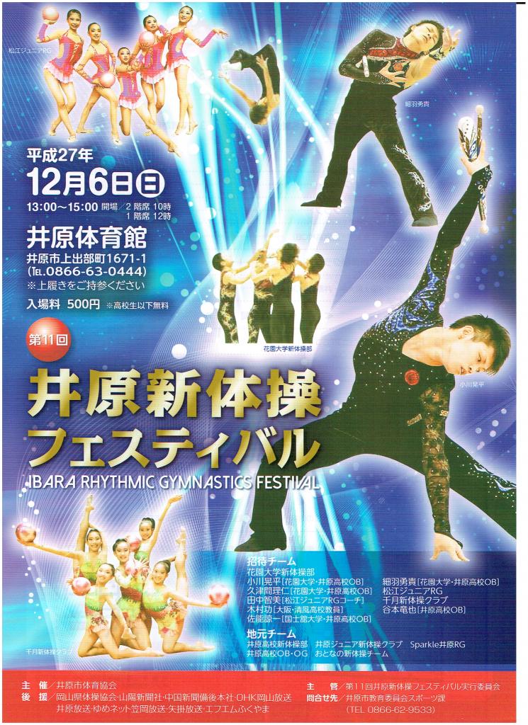 第11回 井原新体操フェスティバル